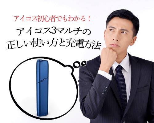 【初心者向け】アイコス3マルチの正しい使い方と充電方法まとめ