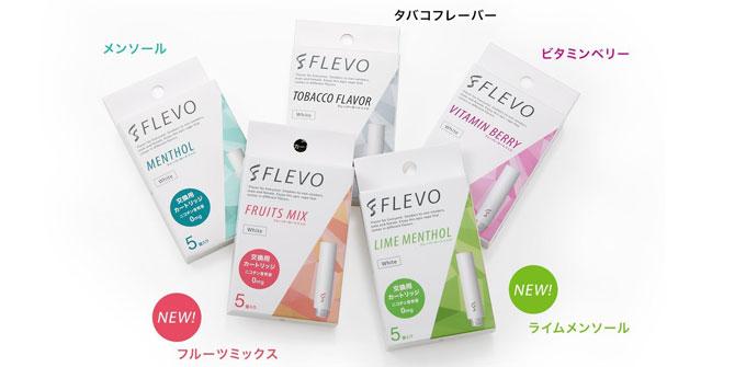FLEVO(フレヴォ)公式のカートリッジの種類は?