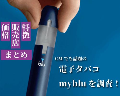 myblu(マイブルー)の販売店はコンビニと公式サイトだけ?