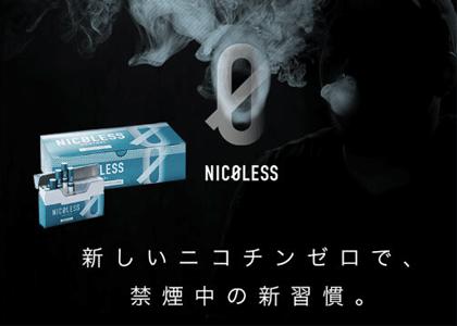 ニコレス購入