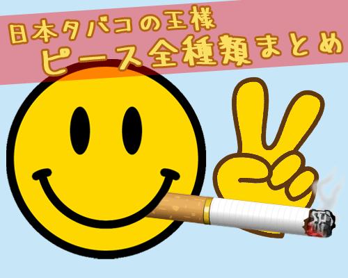 【タバコ】ピースの種類・タール・値段・おすすめの味まとめ