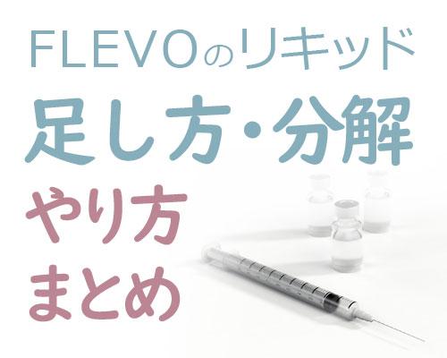 FLEVOのリキッド足し方・分解やり方まとめ