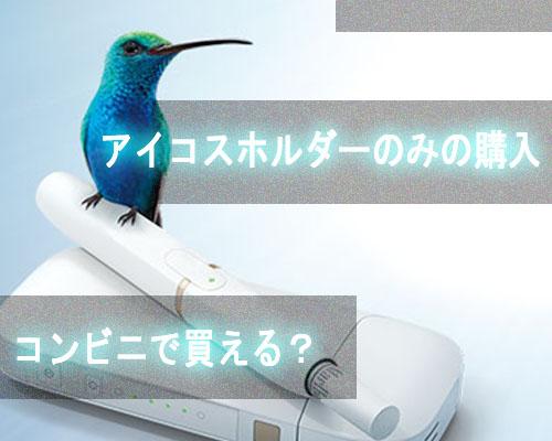 アイコスホルダーのみをコンビニで買える?値段は2,980円?