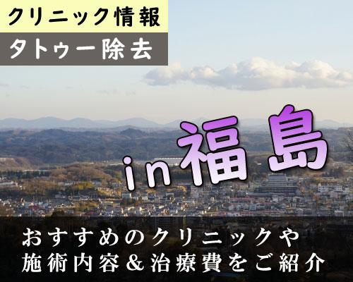 【最新】福島県福島市でタトゥー除去できる安くて痛くないクリニックまとめ