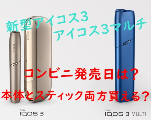 IQOS3コンビニ