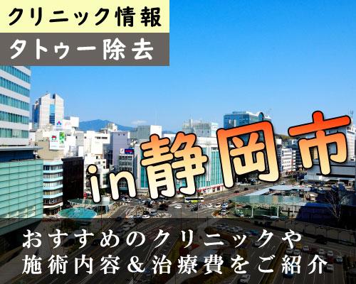 【最新】静岡県静岡市でタトゥー除去できる安くて痛くないクリニックまとめ