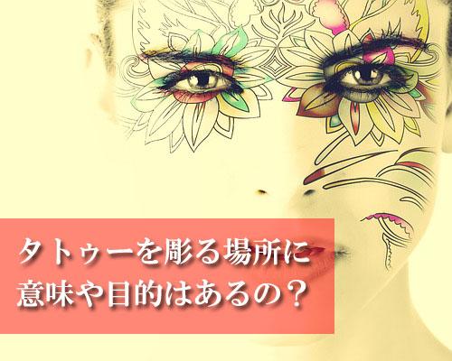 タトゥーを彫る場所で意味は違う?デザインや部位ごとの目的を調査!