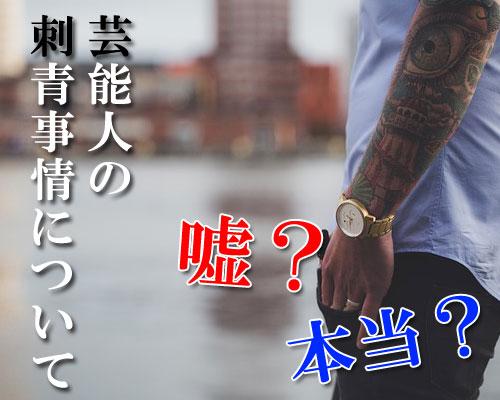 芸能人でタトゥーを彫ってる人&消した人の情報と刺青除去について