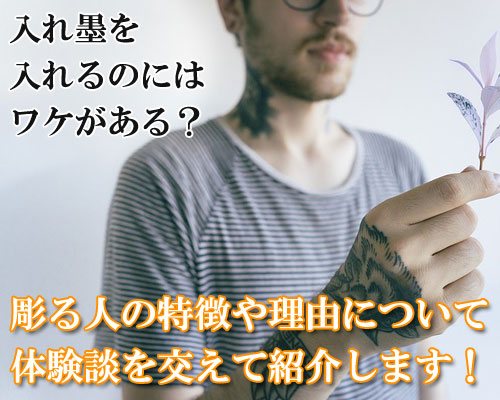 入れ墨を入れる人の特徴まとめ!今と昔で異なるタトゥー事情をご紹介