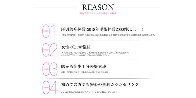 広島院-選ばれる理由