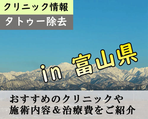 【最新】富山県でタトゥー除去できる安くて痛くないクリニックまとめ