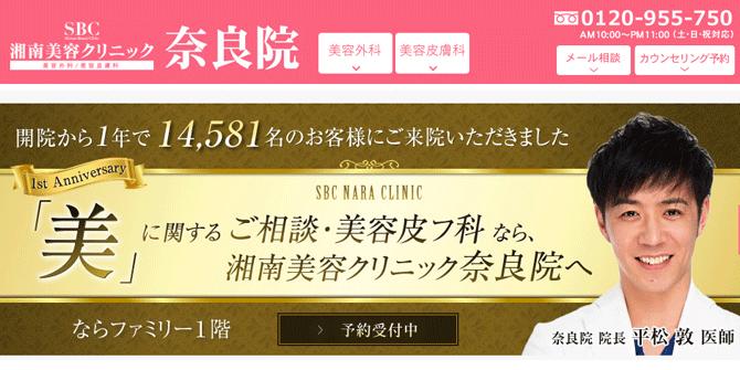 湘南美容クリニック 奈良院