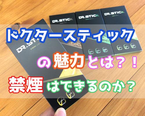 電子タバコ「ドクタースティック」の魅力をご紹介!禁煙は可能?