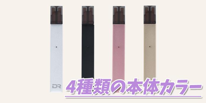 ドクタースティックの本体カラー4種類